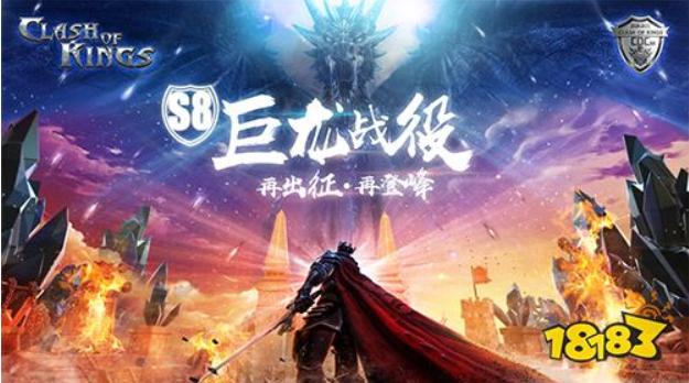 豪華電競聯賽《CoK》S8巨龍戰役,布局市場創新賽事SLG策略游戲走向頂峰
