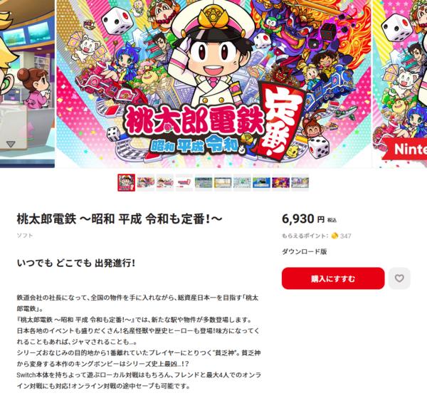 《桃太郎地铁:昭和平成令和也是惯例》今日发售售价6930日元