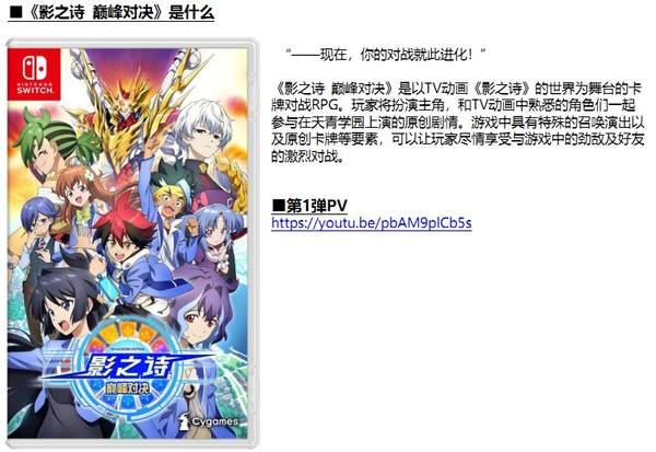"""NS《影之诗》中文免费Demo上线 可通过""""本地联机对战""""与其他玩家合作"""