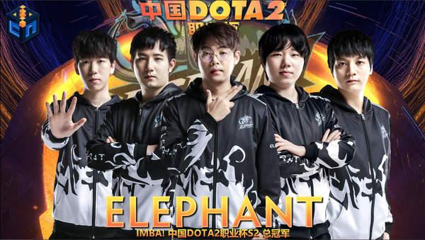 中国《DOTA2》职业杯S2落幕 小象3:0战胜Aster夺得首冠荣获20万元奖金