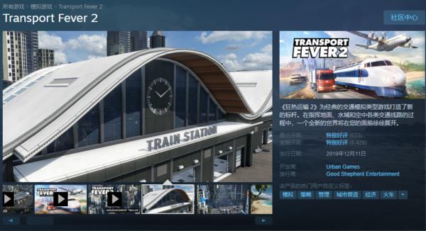 策略游戲《狂熱運輸2》Steam開啟特惠促銷價84元 活動截止到12月2日