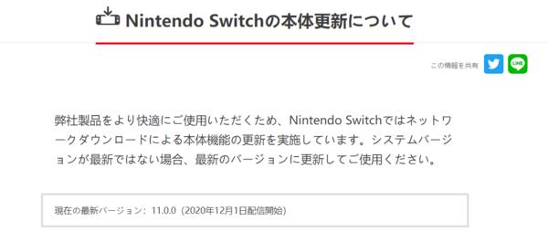 Switch系統更新11.0.0版本:新增自動下載云存檔及發送圖片、視頻功能