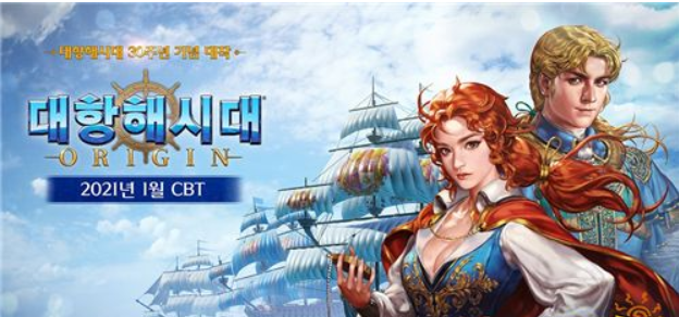 《大航海时代Origin》韩版CBT玩家招募活动开启 预计2021年1月进行
