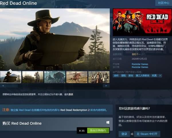 Steam《荒野大镖客OL》单独售卖开启 35元 仅有54%好评率