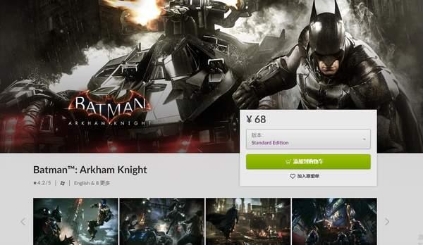 《蝙蝠侠:阿卡姆》系列上架GOG商城 系列游戏都已移除加密系统