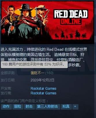 """《荒野大镖客OL》Steam""""褒贬不一""""  进游戏却找不到中文"""