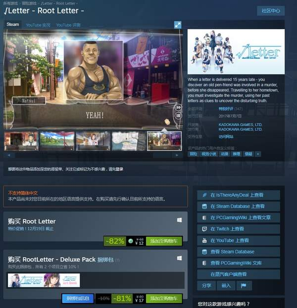文字冒险游戏《方根书简》Steam新史低价12元 优惠幅度达82%
