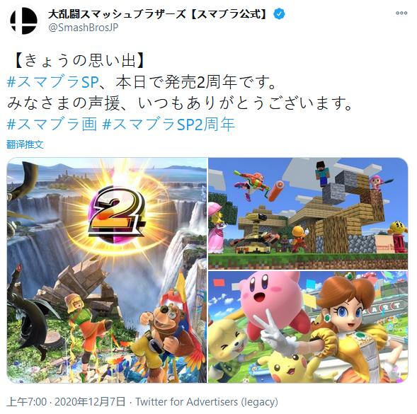 《任天堂大乱斗》发售两周年 官方放出贺图并推出《我的世界》DLC
