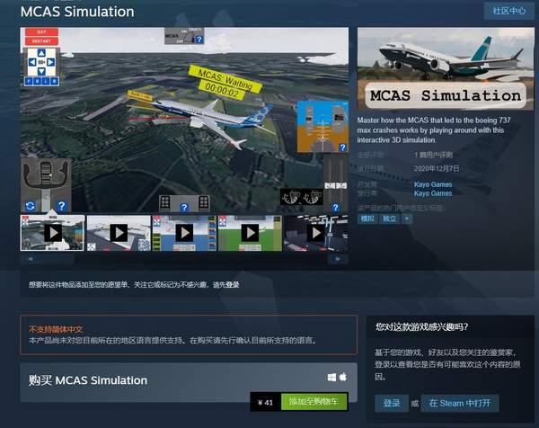 《MCAS Simulation》登陆Steam 超大地图飞行模拟售价41元