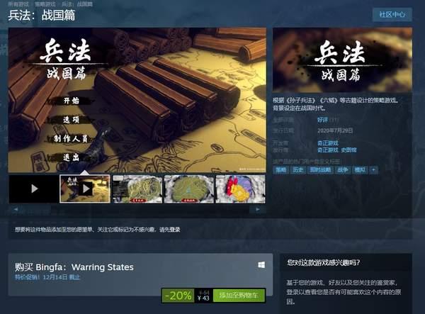 《兵法:战国篇》Steam首发八折优惠价43元 7个兵种20余项将领能力