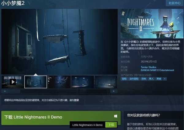 万代《小小梦魇2》推出免费试玩Demo Steam体验序章