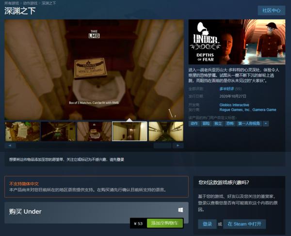 《深渊之下》12月16日更新中文 六折促销折扣史低