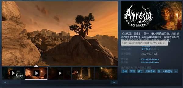 生存恐怖《失忆症:重生》Steam新史低 折后价72元