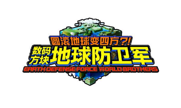 《方块地球防卫军》2021年春登陆Switch 推出中文版