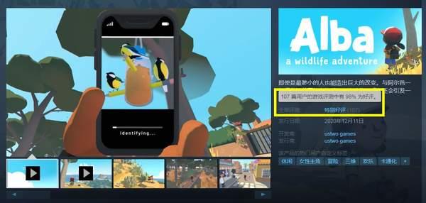 《阿尔芭:野生动物冒险》Steam特别好评 环保创新主题画面可爱