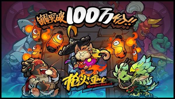 《枪火重生》销量破100万份 游戏评价为特别好评