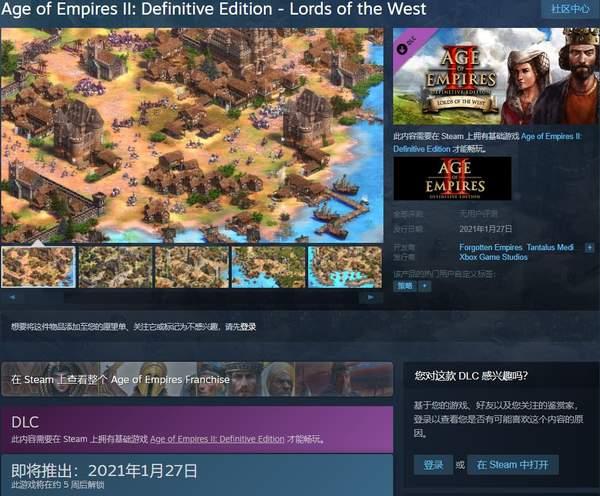 《帝国时代2:决定版》西方霸主DLC公布 国区售价39元