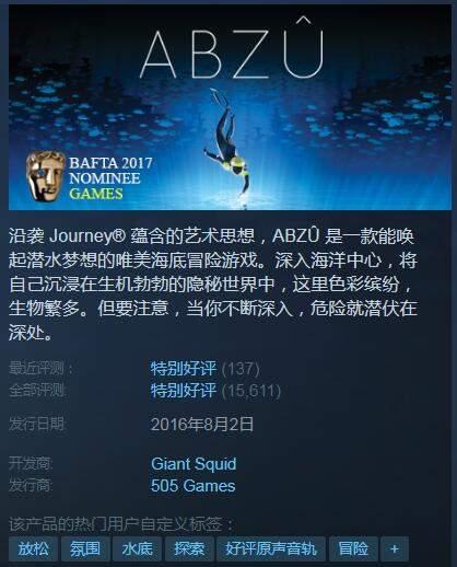 海洋探索游戏《ABZU》移除D加密技术 Steam评价特别好评