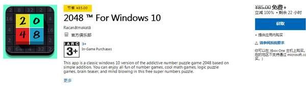 微软商店喜加一!益智游戏《2048》Win10版免费领取