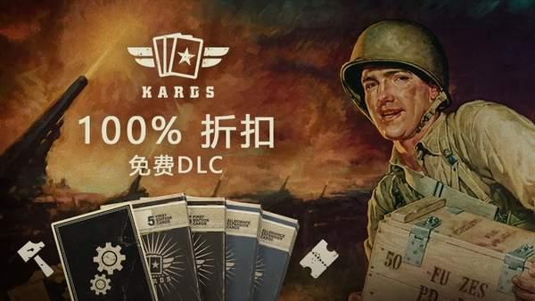 Steam《KARDS》新手礼包DLC免费上线 活动截止12月29日