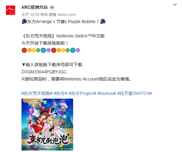 NS《东方咒术泡泡》体验版开放下载 需要将Nintendo Account地区设定为香港