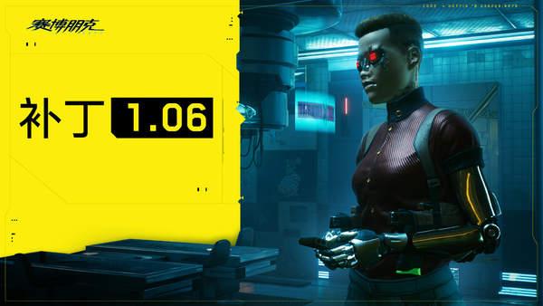 《赛博2077》1.06修复补丁上线 移除PC存档文件限制增强稳定性