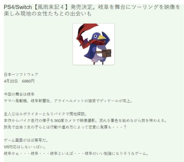 《风雨来记4》将于2021年4月22日登陆NS/PS4 售价6980日元