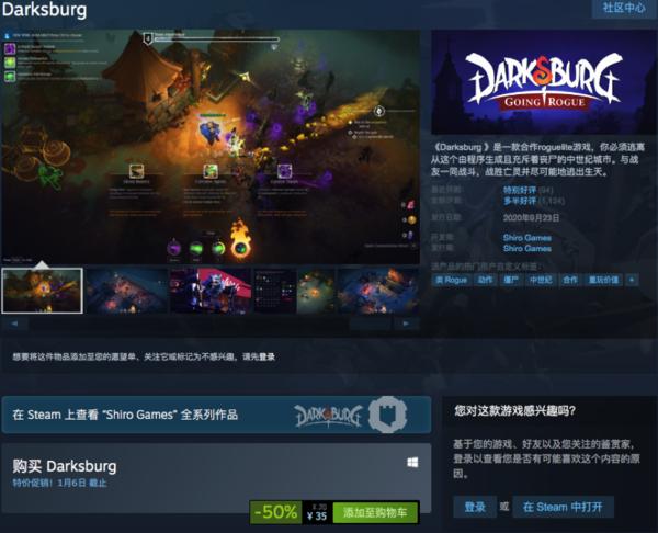 """动作游戏《Darksburg》Steam特惠半价仅售35元 最近评价为""""特别好评"""""""