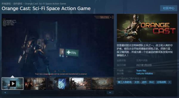 科幻射击《橙色卡司》试玩版上线Steam 保卫太空殖民地