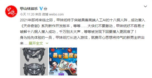国产武侠《天命奇御二》主角面具造型曝光 更有多重新鲜玩法内容奉上