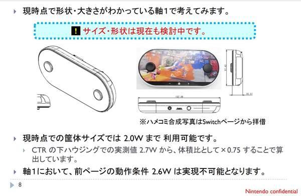 网曝NS早期设计文档 支持3DS向下兼容,设备支持Miracast播放视频