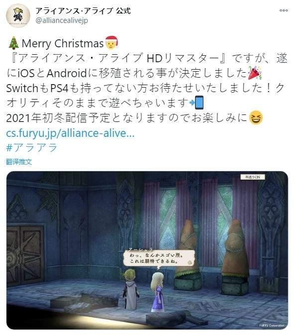 《复活同盟 HD重置版》将推出手游版 将于明年初冬登录IOS/Android平台