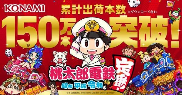 《桃太郎电铁》系列新作发行一月内销量超过150万