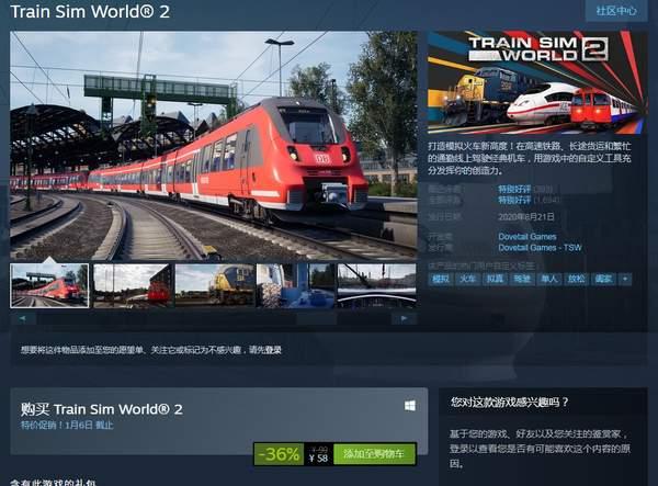 模拟游戏《火车模拟世界2》Steam新史低价仅售58元 支持官方简中