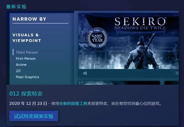 """Steam实验室推出""""特卖探索""""功能 玩家剁手更方便"""