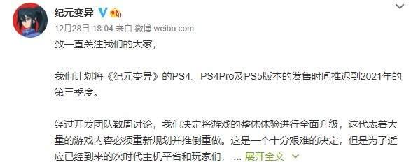 大量内容重新规划重做!PS4/PS5《纪元:变异》官宣跳票延期至明年第三季度