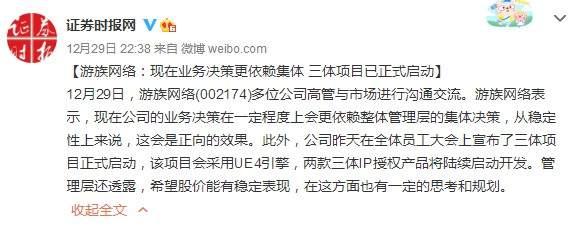 游族网络官宣《三体》游戏项目正式启动 管理层透露:希望股价能稳定表现