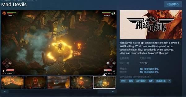 《疯狂恶魔》2021年Q2登陆Steam 二战背景合作射击游戏