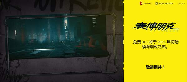 《赛博2077》官网页面更新 免费DLC预热,预计2021年初上线