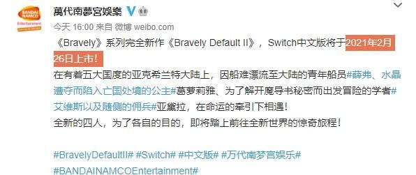 《勇气默示录2》NS中文版发售日确定 明年2月游戏中文版同步上线