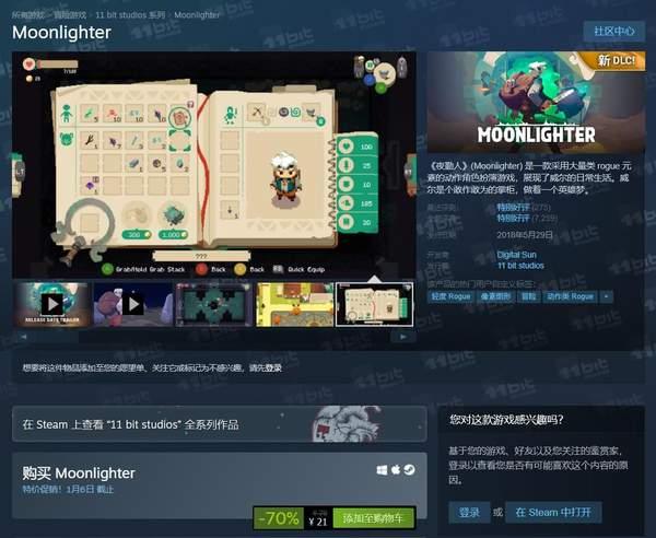 """动作游戏《夜勤人》Steam特价促销 评价为""""特别好评"""""""