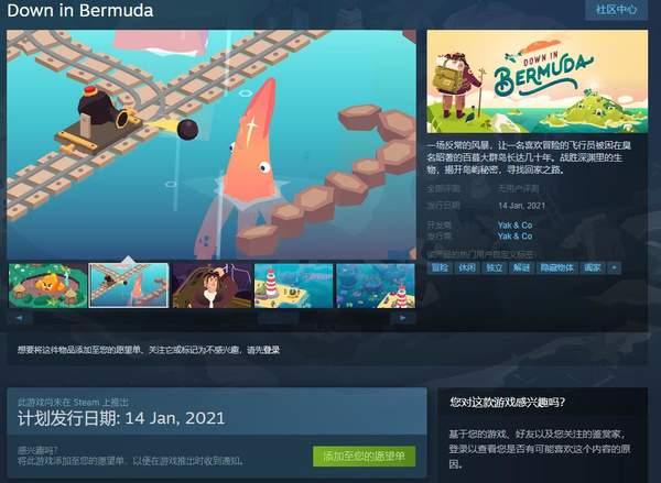 《逃出百慕大》1月14日登陆PC/NS 游戏支持简体和繁体中文