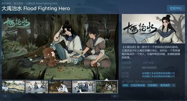 国产AVG游戏《大禹治水》上架Steam 3月5日发售