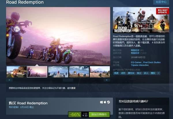 摩托竞速游戏《公路救赎》Steam新史低 仅售23元