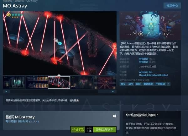 """解谜游戏《细胞迷途》Steam半价优惠仅售25元 支持简体中文""""特别好评"""""""