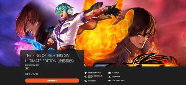 拳皇14终极版 DLC角色