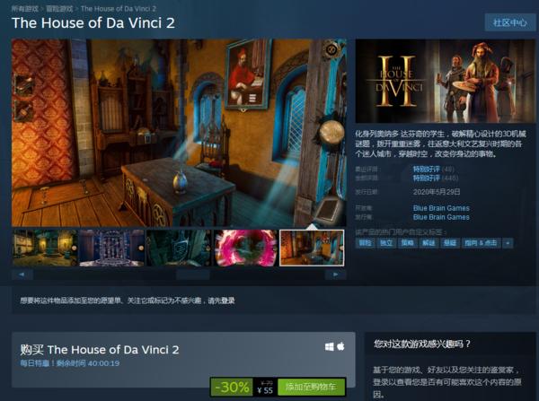 《达芬奇密室2》Steam特惠促销 7折新史低,售价55元