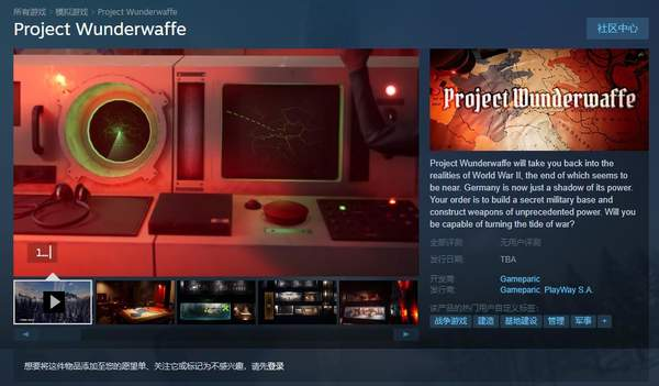 策略新游《奇迹武器计划》上架Steam 研究终极毁灭武器