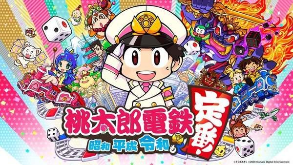 Fami通一周游戏销量:《桃太郎电铁》45万9243份销量势头强劲七连冠
