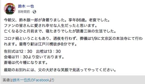 《怪物制造器》游戏设计师铃木银一郎因衰老去世 享年86岁